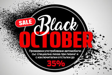 Black October Sale